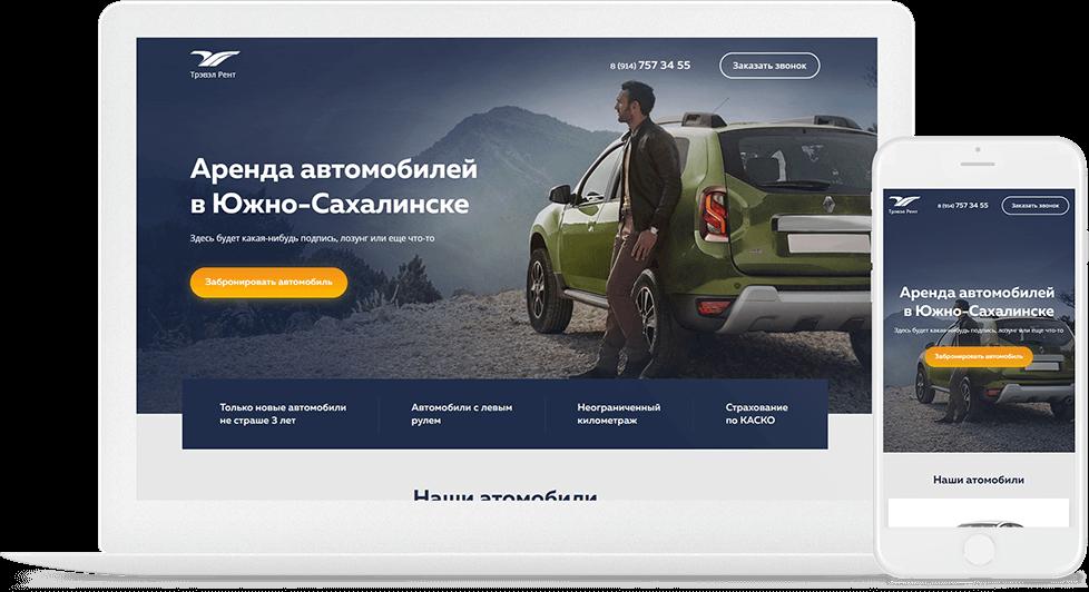 mockup MyRentCars.ru