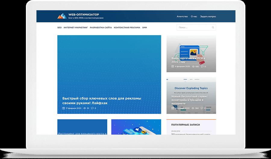 mockup web-optimizator.com